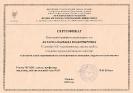 Дипломы, сертификаты_6