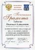 Дипломы Надежды Алексеевны